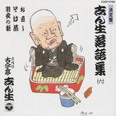 決定盤・志ん生落語集6/CD/COCF-11766