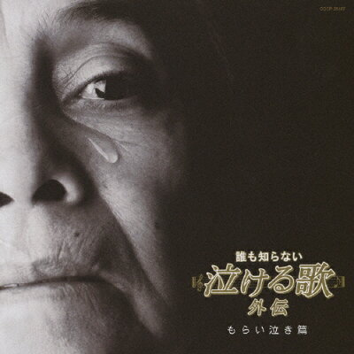 「誰も知らない泣ける歌」外伝 もらい泣き篇/CD/COCP-35467
