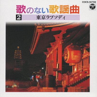 歌のない歌謡曲2 東京ラプソディ/CD/COCS-14759