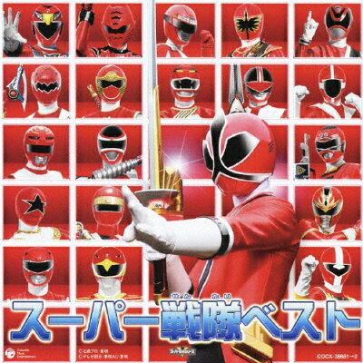 CDツイン スーパー戦隊ベスト/CD/COCX-35651