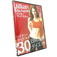 ジリアン・マイケルズの30日間集中ダイエット/DVD/COBG-5640
