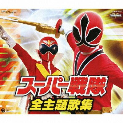 スーパー戦隊 全主題歌集/CD/COCX-35736