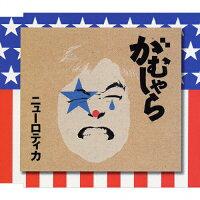 がむしゃら アルバム CORR-10437