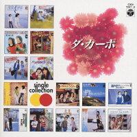 シングル・コレクション/CD/COCA-12647