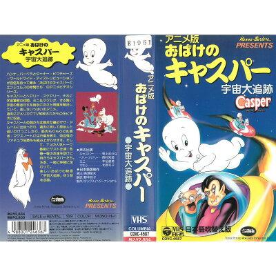 おばけのキャスパー~宇宙大追跡~ 洋画 COVC-4587