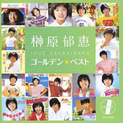 榊原郁恵 ゴールデン☆ベスト/CD/COCP-36060