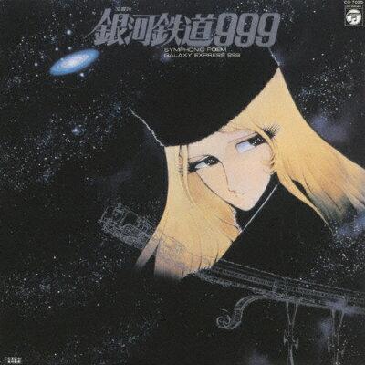 交響詩 銀河鉄道999/CD/COCX-36076