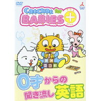 CatChat For BABIES+(プラス) 0才からの聞き流し英語/DVD/COBC-4885
