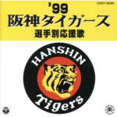 '99 阪神タイガース選手別応援歌/CD/COCP-30296