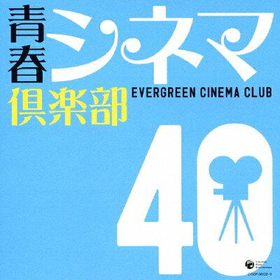 青春シネマ倶楽部40/CD/COCP-36122