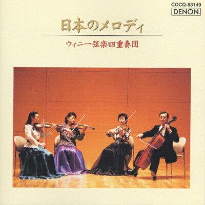 日本のメロディー/CD/COCQ-83149