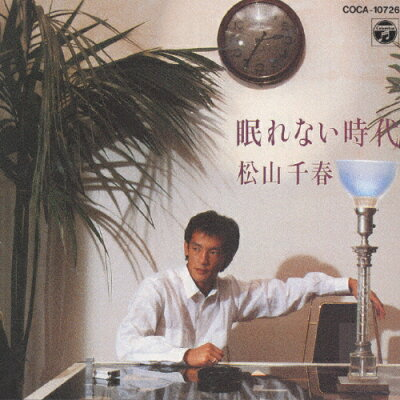 眠れない時代/CD/COCA-10726