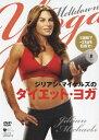 ジリアン・マイケルズのダイエット・ヨガ/DVD/COBG-5735