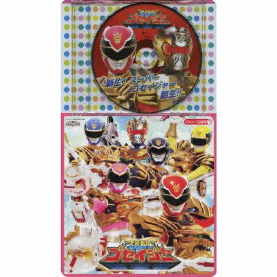 コロちゃんパック 天装戦隊ゴセイジャー3/CD/COCZ-1096