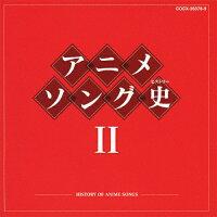 アニメソング史II/CD/COCX-36378