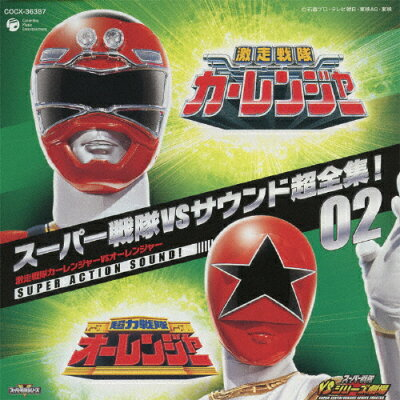 スーパー戦隊VSサウンド超全集!02 激走戦隊カーレンジャーVSオーレンジャー/CD/COCX-36387