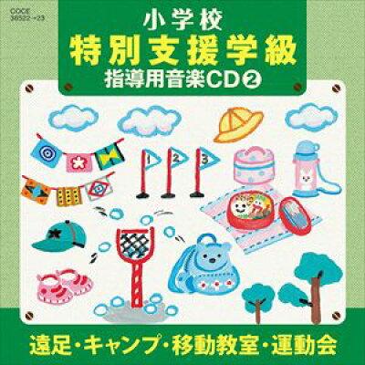 小学校 特別支援学級 指導用音楽CD(2) 遠足・キャンプ・移動教室・運動会 アルバム COCE-36522/3