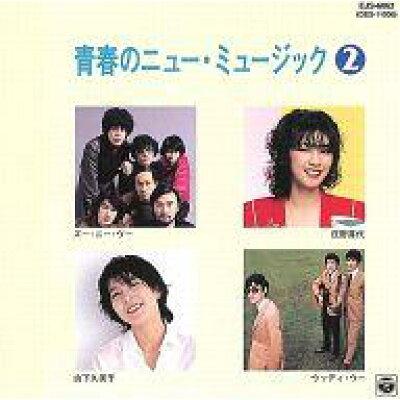 邦楽CD オムニバス   青春のニュー・ミュージック2