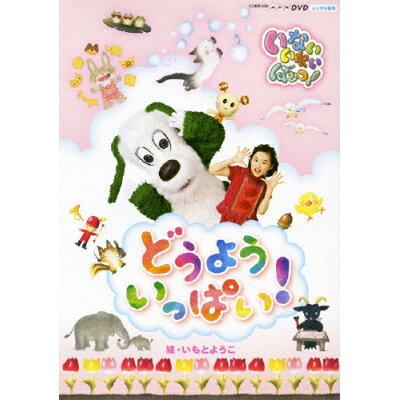 NHK DVD いないいないばあっ! どうよう いっぱい! 邦画 COBR-556