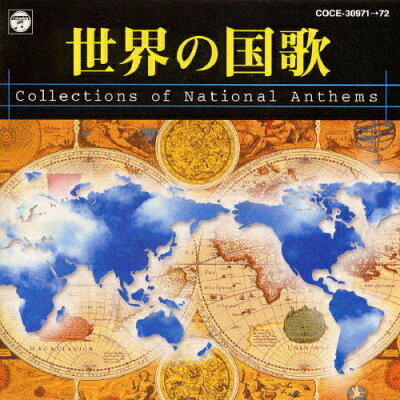 世界の国歌 Collections of National Anthems/CD/COCE-30971