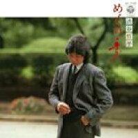 めぐり・哀 アルバム CORR-10687