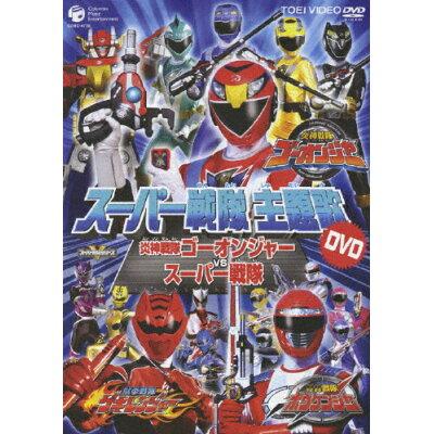 スーパー戦隊主題歌DVD 炎神戦隊ゴーオンジャーVSスーパー戦隊/DVD/COBC-4736