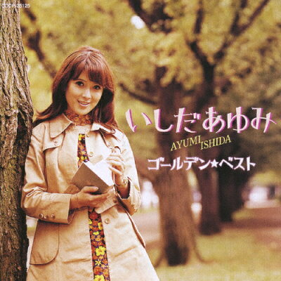 ゴールデン☆ベスト/CD/COCP-35125