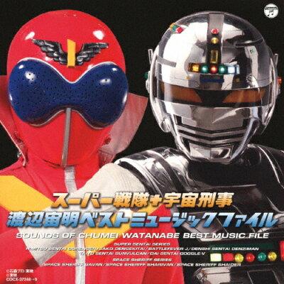 スーパー戦隊+宇宙刑事 渡辺宙明 ベスト ミュージックファイル/CD/COCX-37248