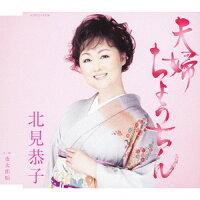 夫婦ちょうちん/CDシングル(12cm)/COCA-16556