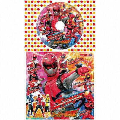 コロちゃんパック 特命戦隊ゴーバスターズ&スーパー戦隊/CD/COCZ-1110