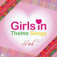ガールズ イン テーマソングス red/CD/COCP-37277