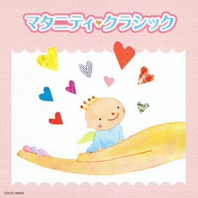 ザ・ベスト マタニティ・クラシック/CD/COCN-30008