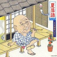夏落語 五代目 柳家小さん/CD/COCJ-37427