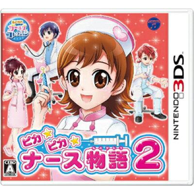 ピカピカナース物語2/3DS/CTRPANAJ/A 全年齢対象