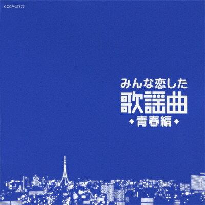 みんな恋した歌謡曲~青春編~/CD/COCP-37577
