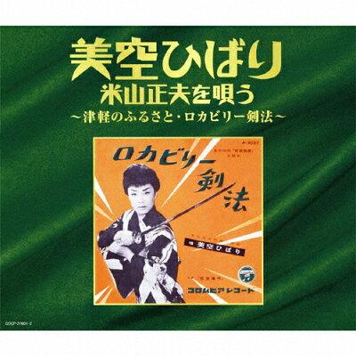 美空ひばり 米山正夫を唄う~津軽のふるさと・ロカビリー剣法~/CD/COCP-37601