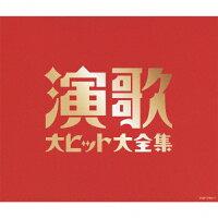 (決定盤)演歌大ヒット大全集/CD/COCP-37605
