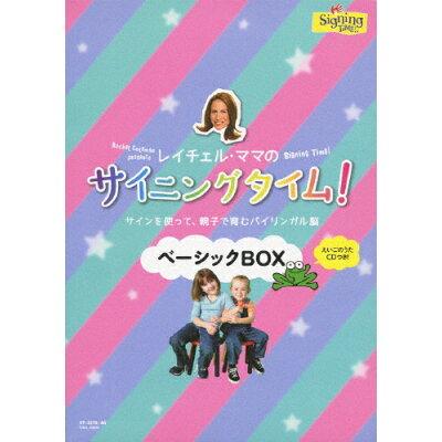 レイチェル・ママのサイニングタイム!ベーシックBOX~サインを使って親子で育むバイリンガル脳~/DVD/XT-3278