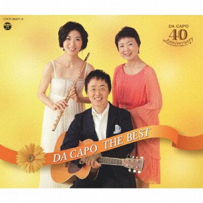 ダ・カーポ40周年記念 ダ・カーポ ザ・ベスト/CD/COCP-38037
