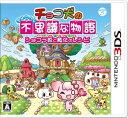 チョコ犬のちょこっと不思議な物語 ショコラ姫と魔法のレシピ/3DS/CTRPBCHJ/A 全年齢対象