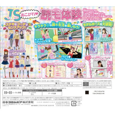 JSガール ドキドキ モデルチャレンジ/3DS/CTRPBJSJ/A 全年齢対象