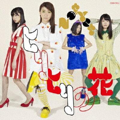 ヒリヒリの花(Type-A)/CDシングル(12cm)/COZA-792