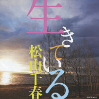 生きている/CD/COCP-38212