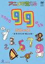 アニメで覚えるトクトク99のうたDVD+CD ~国・算・理・社・英 暗記ソング集~/DVD/COZX-830
