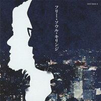 フリー・ソウル・キリンジ/CD/COCP-38455