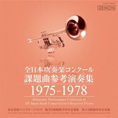 全日本吹奏楽コンクール課題曲参考演奏集 1975-1978/CD/COCQ-85078