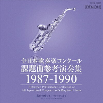 全日本吹奏楽コンクール課題曲参考演奏集 1987-1990/CD/COCQ-85081