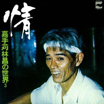 情 ~嘉手苅林昌の世界 その3~/CD/COCJ-38628