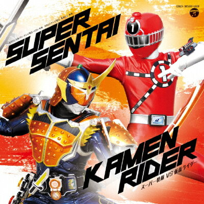 CDツイン スーパー戦隊VS仮面ライダー/CD/COCX-38599