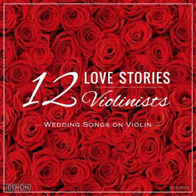 12のラヴ・ストーリー~ウェディング・ソングス・オン・ヴァイオリン/CD/COCQ-85090